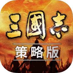 三國志策略版手游v1.0