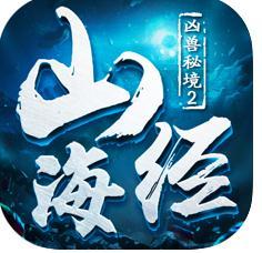 凶兽秘境2山海经封魔手机版v1.0