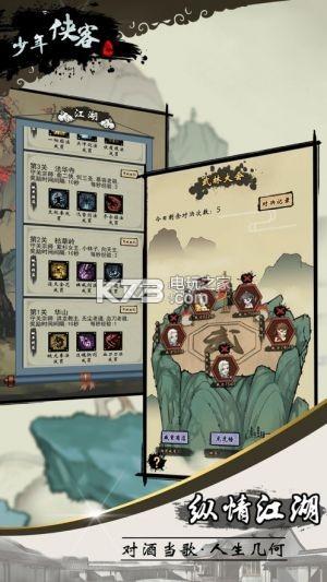 少年侠客3.5.7破解版 截图