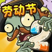 植物大战僵尸2 v2.5.0 迷你小游戏版