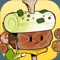 美味岛传记破解版v1.0