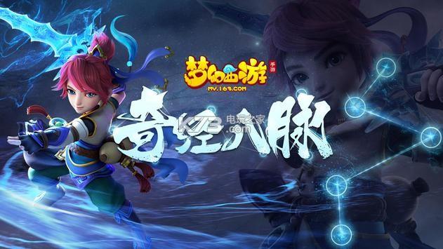 梦幻西游手游 v1.320.0 qq版本 截图