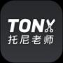 托尼老師請留步安卓版v1.0