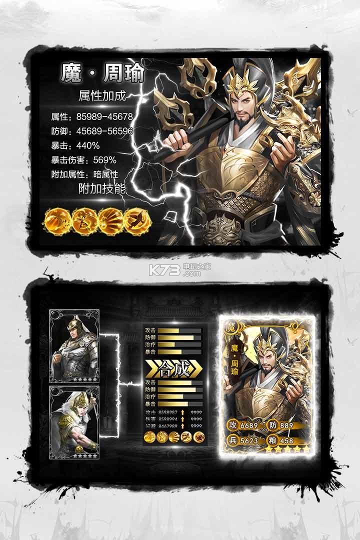 百龙霸业 v4.0.8 无限元宝版 截图