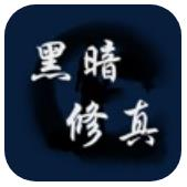 黑暗修真 v1.0 苹果版