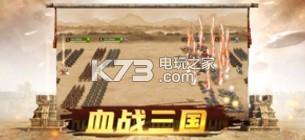 赤壁争霸血战三国 v1.1.5 手游 截图