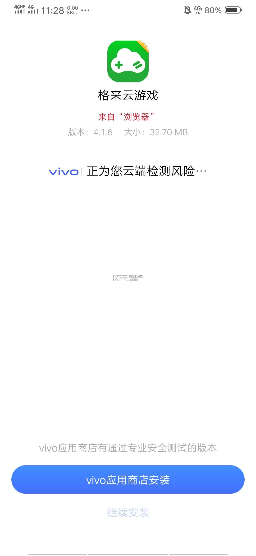 格来云游戏2020正版 v4.2.6  截图