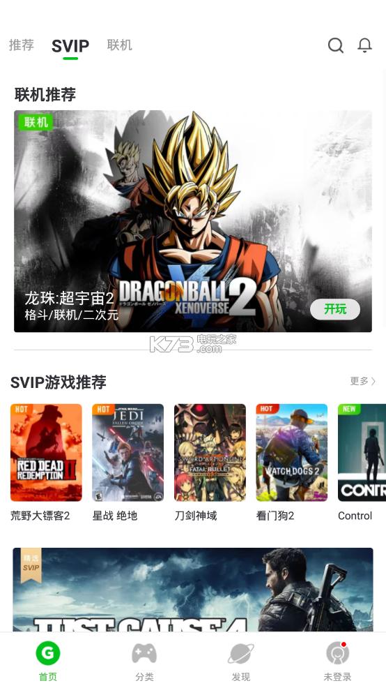 格来云游戏 v4.2.6 无限云贝版 截图