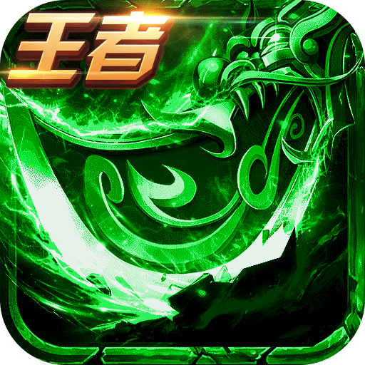 王者国度 v4.0.0 无限元宝版下载