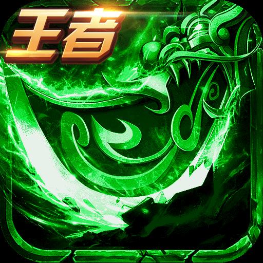 王者国度 v4.0.0 九游版