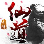 仙道手游折扣版v5.7.1