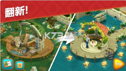 梦幻花园4.5.0新版 截图