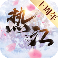 热江十周年 v1.0.1 ios版