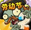 pvz2國際版全解鎖植物0陽光版 v8.1.1