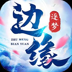 边缘逐梦果盘版v1.2.0
