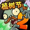 半年生自制pvz2修改版最新版 v2.4.7