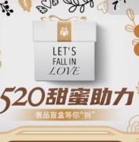 百度520甜蜜助力软件v1.0.0