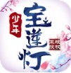 少年宝莲灯正式版v2.3.7