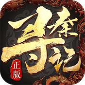 寻秦记online折扣版v1.1.8247