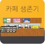咖啡厅生存期汉化版