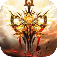 光明圣剑手游v1.0