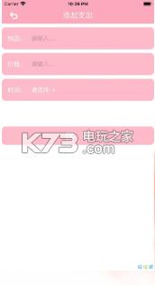 心爱的珍藏品 v1.1.0 手机版 截图