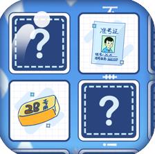 高考爱翻牌手机版v1.0