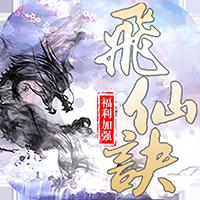 飞仙诀ol游戏v1.0.0