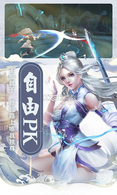 仙之侠道3D修仙版 v1.0.0 截图