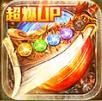 赤月传说龙皇传说手游v1.1.2