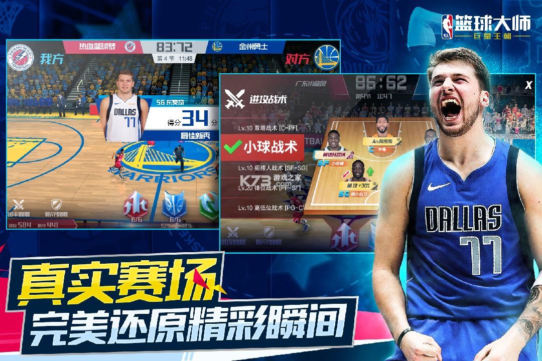 nba篮球大师官服版 v3.1.0 截图