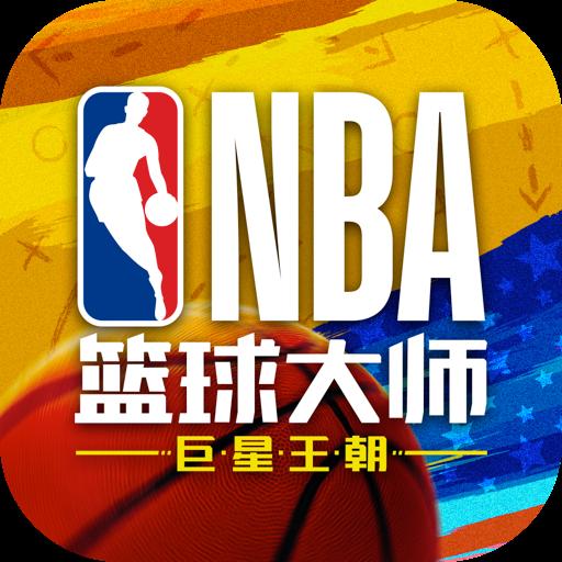 nba篮球大师 v3.1.0 永久兑换码版