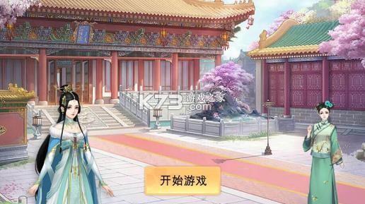全民宫斗经典消除 v1.0 手游 截图