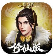 帝王修仙手游v3.2.0.00570010