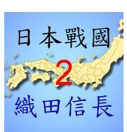 日本战国织田信长传2安卓版v2.03