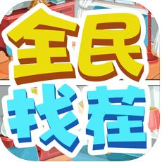 全民找茬提现版v1.2.7