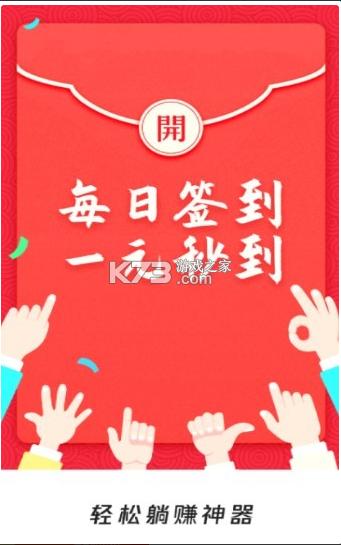 多人运动 v1.0 红包版 截图