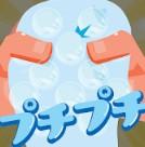PuchiPuchi挤气泡 v1.257 安卓版