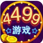 4499游戏盒子2020破解版v5.6.0.34