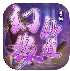 幻缘仙道手游v1.0