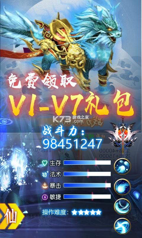 仙剑缘送328充值 v1.0 截图