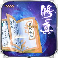 神仙传说商城版v1.0.0