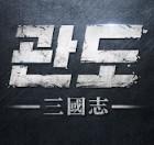 官道三国志手游v1.0