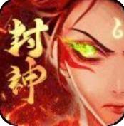 封神策大圣降临手游v3.02.25