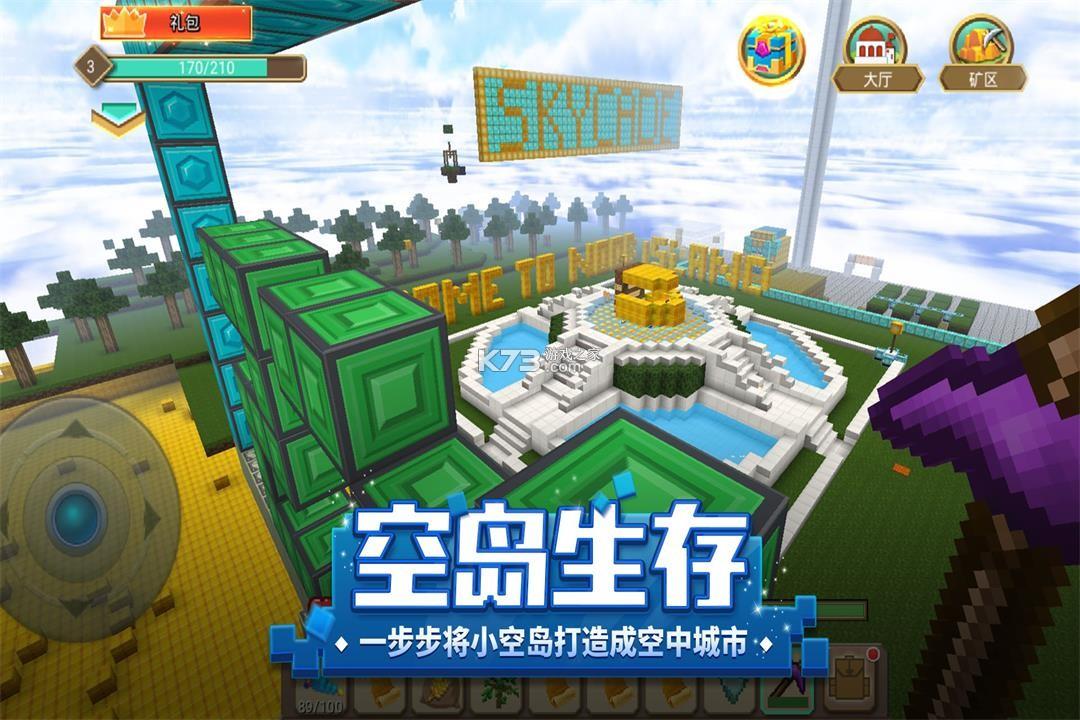 方塊堡壘 v1.1.0 游戲 截圖