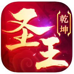 御剑乾坤圣王手游v1.2