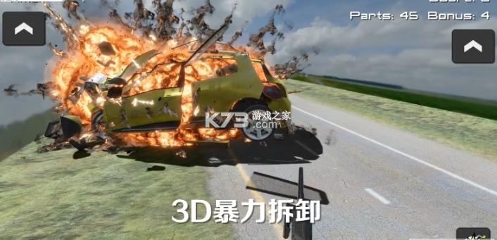 3D暴力拆卸 v2.6.9 破解版最新版 截图