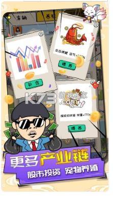 王富贵的垃圾站 无限金币叶子存档 截图