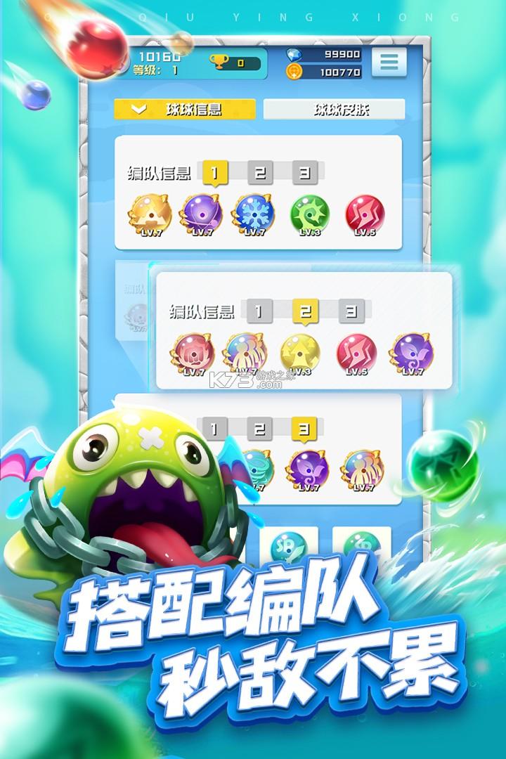 球球英雄 v3.0.1 手机版 截图