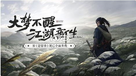 一梦江湖vivo版 v36.0  截图